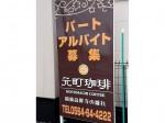 元町珈琲 岡崎高隆寺の離れでアルバイト募集中!