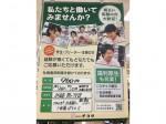 シュープラザ イオン春日井店でアルバイト募集中!