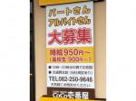 シフト応相談♪CoCo壱番屋南区宇品店スタッフ募集中!