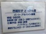 『とっぴん舎 武蔵境店』で接客・調理スタッフ募集中!