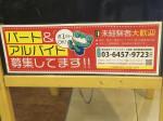 サイクルスポット ララガーデン川口店で店舗スタッフ募集