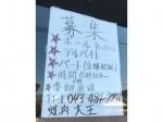 焼肉大王 中央店でホールスタッフ募集中!