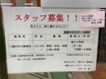 八潮駅前郵便局でアルバイト募集中!