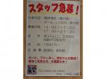 三崎豊魚 ららぽーと海老名店でホール・調理補助スタッフ募集中