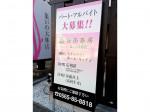 桜街茶房~集いの大林店~でアルバイト大募集中!