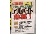 【急募!】築地銀だこイオンモール筑紫野店で製造・販売スタッフ