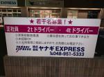 未経験OK♪ヤナギ EXPRESSでドライバー募集中!