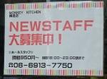 肉酒場モンキー・キッチンでNEWスタッフ募集中!
