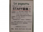 La pagnottaでアルバイト募集中!