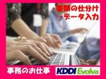 2/15〜◆書類の仕分け・データ入力◆電話対応一切ナシ...