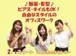【2/1スタート】新年からのお仕事★高時給1350円!...