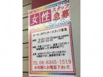 パーラー・アクティー・ピア梅田店で店舗スタッフ募集中!