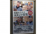はま寿司 奈良上牧店で店舗スタッフ募集中!