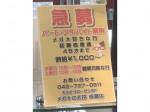 【急募!】メガネの太田 成瀬店でアルバイト募集!!