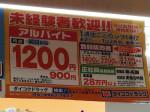 【1日2h~OK】ドラッグストアの店舗スタッフ