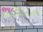 Anch'io(アンキーオ)でアルバイトスタッフ大募集中!