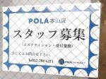 ☆POLA THE BEAUTYでお仕事しませんか?☆