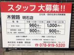 木曽路 明石店でスタッフ募集中!