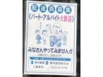 毎日・産経新聞 配達員さん募集中!