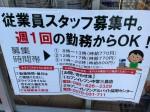 セブン-イレブン 徳島中常三島店でスタッフ募集中★