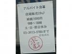 【急募】株式会社ノエスでアルバイト募集中!