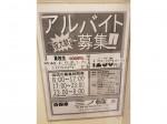 ◆吉野家 三ノ輪店◆牛丼店スタッフ募集中!