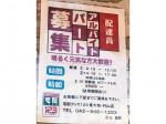 宅配クック123 東大和・村山店でアルバイト募集中!