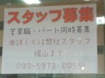 株式会社マイホーム日建でスタッフ募集中!