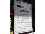 【短期】教科書仕分アルバイト