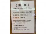 【そば処  丸喜】でパート・アルバイトスタッフ募集中!
