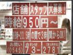 3時間~OK! ほっともっと 富士厚原店でアルバイト募集中!
