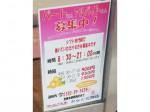クリーニングコーヨーみなと元町店で受付スタッフ募集中!