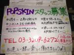 大学生OK☆化粧品店『ポップスキン』でお仕事しませんか?