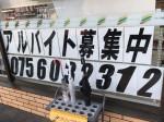セブン-イレブン 京都竹田西内畑町店でアルバイト募集中!