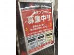 時給1000円~☆ピザハット 恵比寿店でアルバイト募集中!