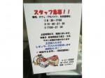 LE PINEAU(ル・ピノー) 玉造店でスタッフ募集中!