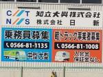 知立大興株式会社で乗務員・軽トラックドライバー募集中!