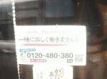 丸亀製麺 イオンタウン刈谷店でスタッフ募集中!