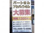 カレーハウス CoCo壱番屋 武豊店でスタッフ募集中!