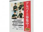 吉野家 御堂筋難波店で牛丼屋スタッフ募集中!