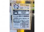 CoCo壱番屋 東京メトロ湯島駅前店で店舗スタッフ募集中!