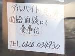 【急募】宝寿司でアルバイト募集中!