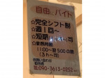 丸まん寿司 東通り店でアルバイト募集中!