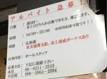 大ざわ ホワイティ梅田店でスタッフ募集中!