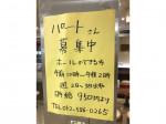 熊ちゃんの店 名駅店 スタッフ募集!