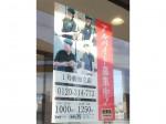 吉野家 1号線知立店でアルバイト募集中!