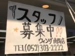 美容室ウイング 南陽店でアルバイト募集中!