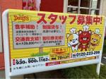 デニーズ 川越東田町店でファミレススタッフ募集中!