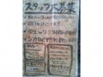 ラーメン店濃厚豚骨 大翔で店舗スタッフ募集中!