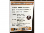 MOUTON COFFEE甲子園店でアルバイト募集中!